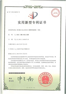 3G调度一体机专利证书