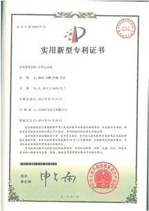 行车记录仪专利证书