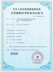 3G视频及智能调度机系统软件著作权证书