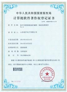 车载智能监控调度一体机系统软件著作权登记证书