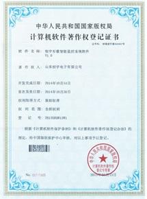 车载智能监控系统软件著作权登记证书