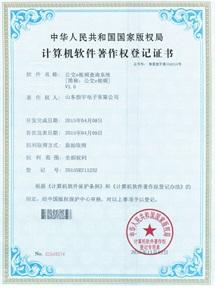 公交e视频查询系统计算机软件著作权登记证书