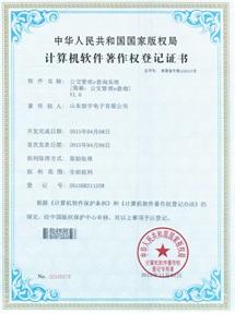 公交管理e查询系统计算机软件著作权登记证书