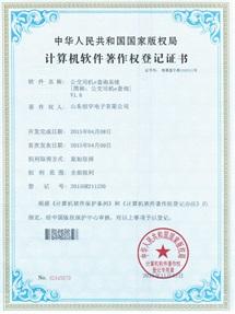 公交司机e查询系统计算机软件著作权登记证书