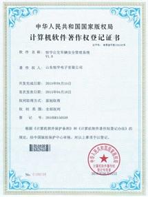 恒宇公交车辆安全管理系统V1.0计算机软件著作权登记证书