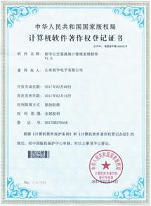 恒宇公交客流统计管理系统软件V1.0