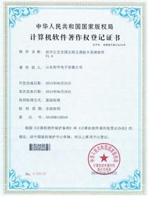 恒宇公交全国互联互通刷卡系统软件V1.0计算机软件著作权登记证书