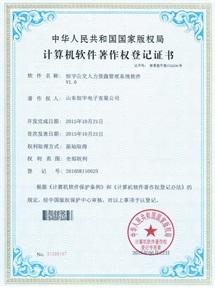 恒宇公交人力资源管理系统软件V1.0计算机软件著作权登记证书