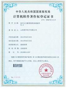 恒宇公交薪资管理系统软件V1.0计算机软件著作权登记证书
