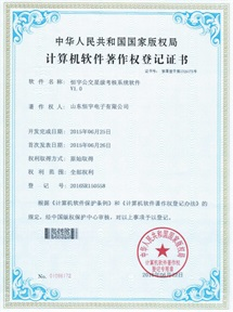 恒宇公交星级考核系统软件V1.0计算机软件著作权登记证书