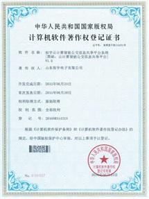 恒宇云计算智能公交信息共享平台系统V1.0计算机软件著作权登记证书