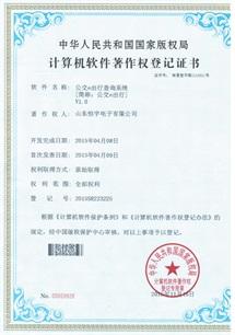 计算机软件著作权登记证书(公交e出行查询系统)