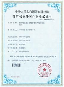 物联网公交智能软件管理终端和系统著作权登记证书
