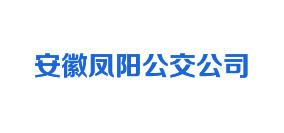 安徽凤阳公交公司