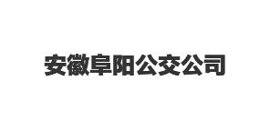 安徽阜阳公交公司