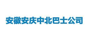 安徽安庆中北巴士公司