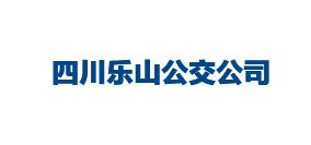 四川乐山公交公司