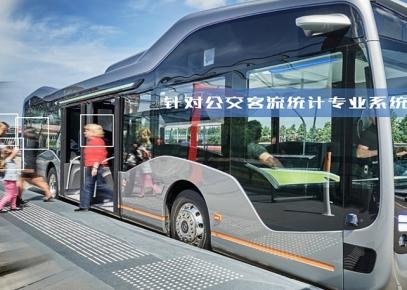 公交客流统计系统