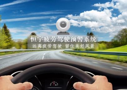 主动安全驾驶监测系统