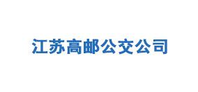 江苏高邮公交公司