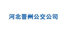 河北晋州公交公司
