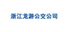 浙江龙游公交公司