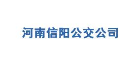 河南信阳公交公司