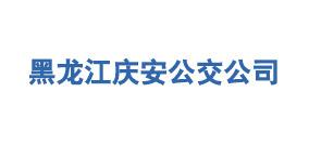 黑龙江庆安公交公司