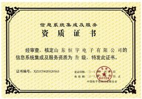 信息系统集成证书