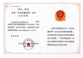 济南市守合同重信用证书