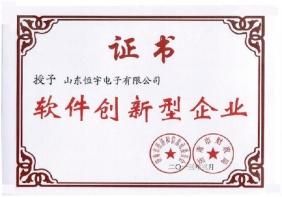软件创新型企业证书