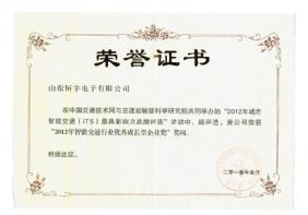 2012年交通技术网获奖证书