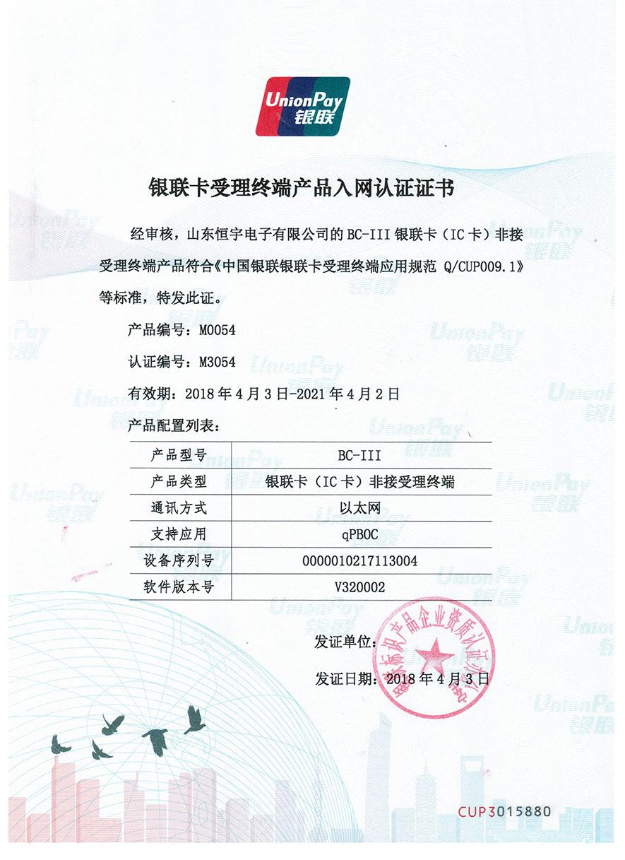 银联卡受理终端产品入网认证证书