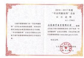 山东省守合同重信用公示2018