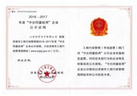 2018济南守合同重信用公示