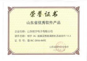软件产品荣誉证书