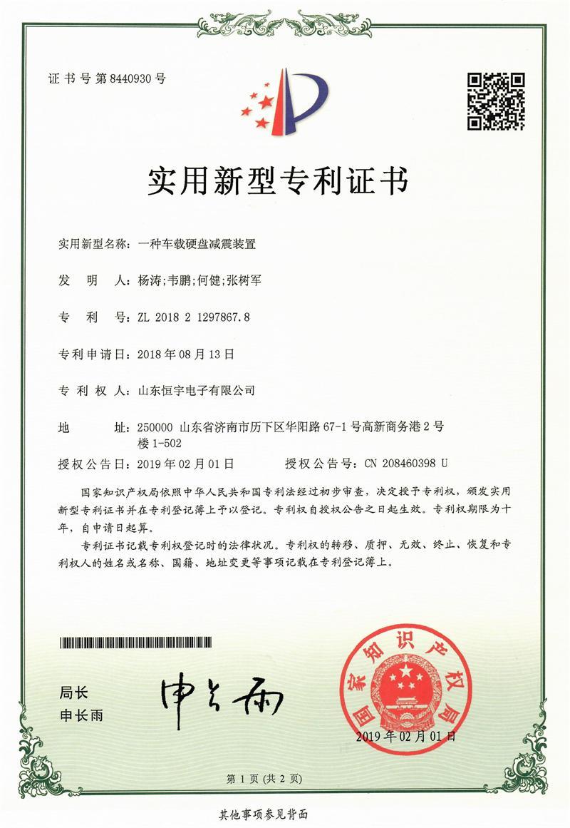 硬盘减震专利证书