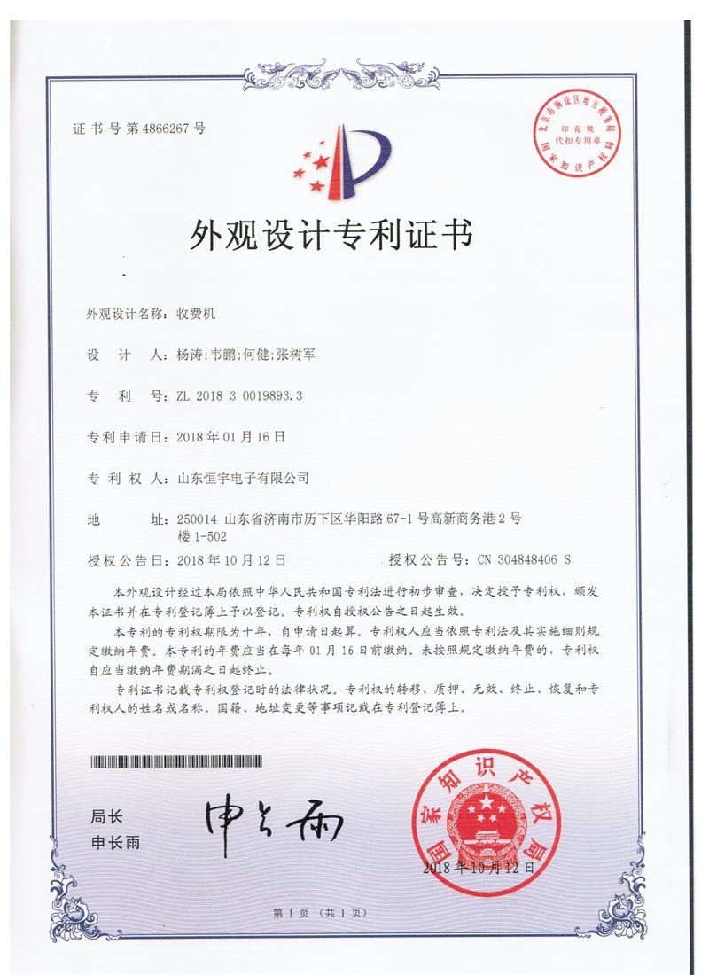 全支付收费机外观设计专利证书