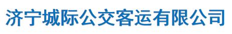 济宁城际公交客运有限公司