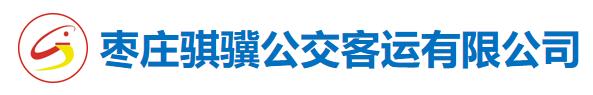 枣庄骐骥公交客运有限公司