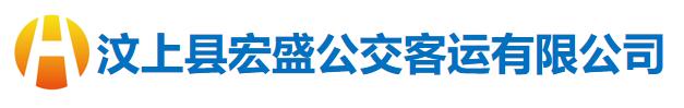 汶上县宏盛公交客运有限公司