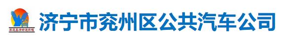 济宁兖州区公共汽车公司