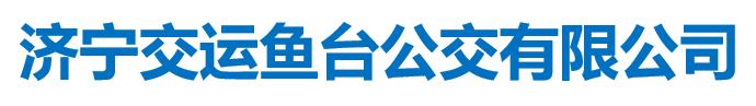济宁交运集团鱼台公交客运有限公司