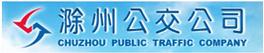 安徽省交通集团滁州汽运有限公司凤阳城市分公司