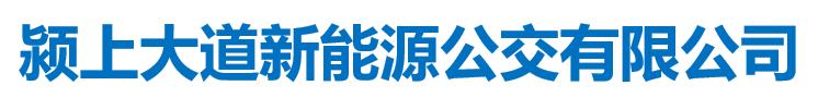 颍上县大道新能源公交有限公司