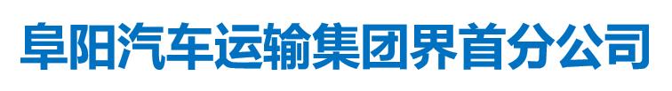 安徽省阜阳市汽车运输集团界首分公司