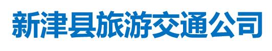 新津县旅游交通公司