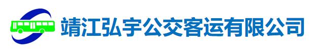 靖江弘宇公交客运有限公司