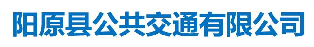 阳原县公共交通有限公司