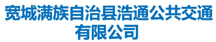 宽城满族自治县浩通公共交通有限公司